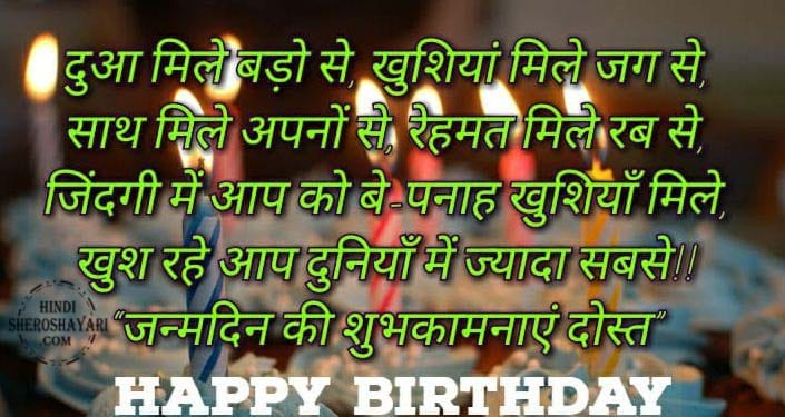 Dua Mile Bado Se Happy Birthday Shayari for Friend