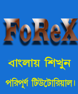 FOREX TUTORIAL BANGLA EPUB DOWNLOAD