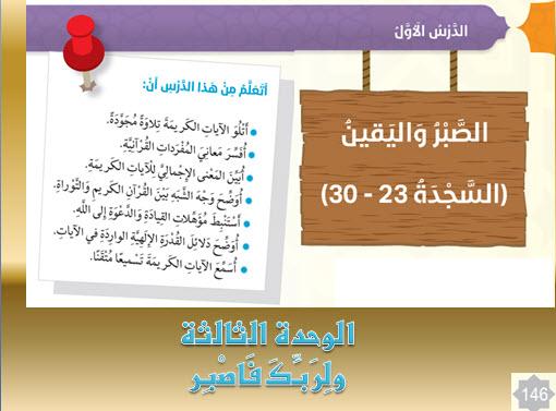 حل درس الصبر واليقين سورة السجدة 23-30 للصف السادس