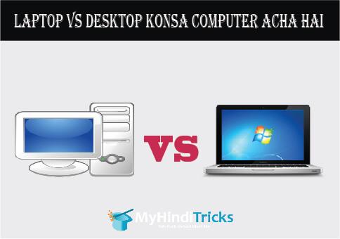 laptop-vs-desktop-konsa-computer-acha-hai