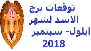 توقعات برج الاسد لشهر ايلول- سبتمبر  2018