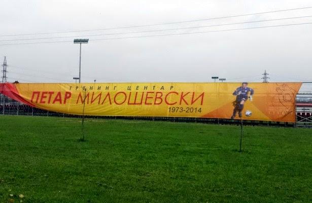 """Super Geste von FFM - Trainingzentrum heißt ab sofort """"Petar Miloshevski"""""""
