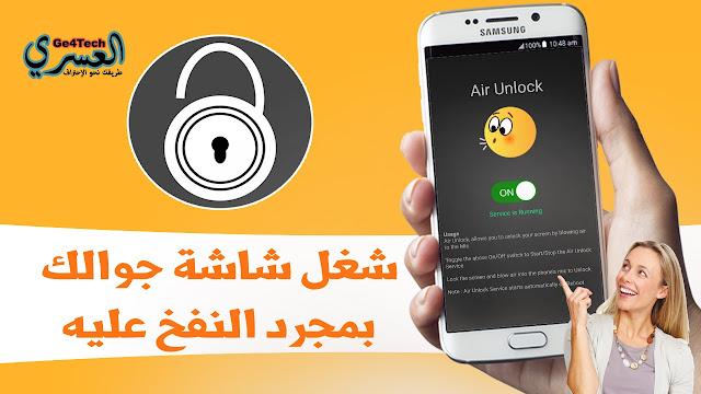 تطبيق Unlock Air لتشغيل شاشة جوالك بمجرد النفخ عليه