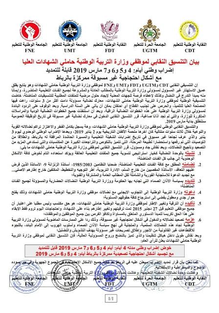 التنسيق النقابي لموظفي وزارة التربية الوطنية حاملي الشهادات العليا يعلن عن إضراب وطني لمدة 4 أيام