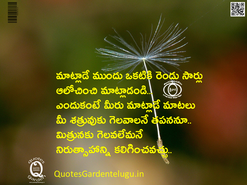 Telugu Best Inspirational Friendship Quotes with nice Wallpapers images