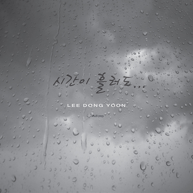 [Single] Lee Dong Yoon – 시간이 흘러도