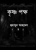 Krishno Pokkho by Humayun Ahmed