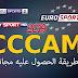 أكتشف هذا الموقع الخرافي وأحصل على سرفر CCCAM خاص بك يفتح اكتر من 80 باقة بدون تسجيل نهائيا 2019