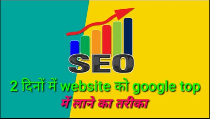New website blog ko 3 days me google rank me kaise karaye [Update - 2020]