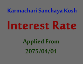 New Interest Rate Karmachari Sanchaya Kosh
