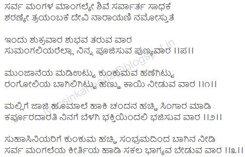 Indu shukravara shubhava taruva vara song lyrics in kannada