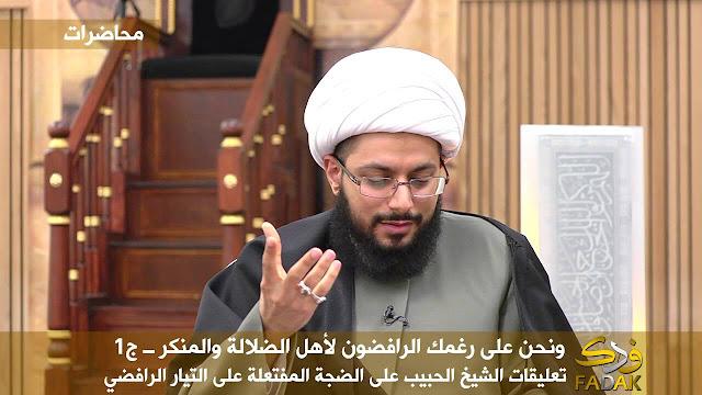apa Sebab Penamaan Syi'ah dengan Rafidhah ?