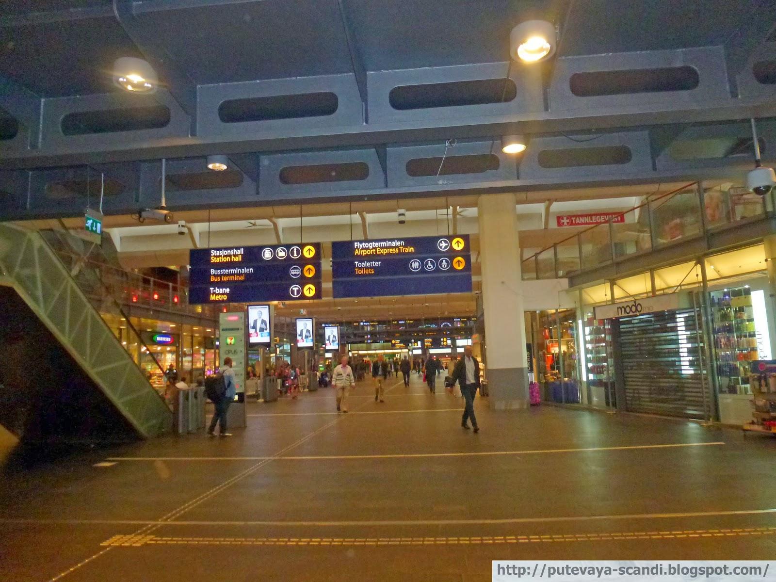 Центральный вокзал Осло