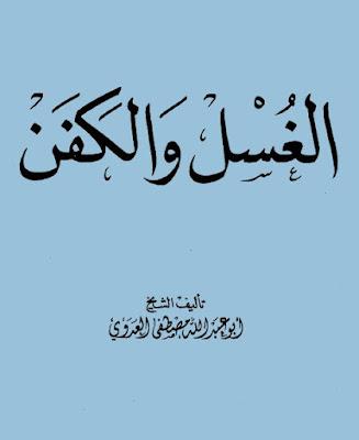 كتاب الحروز والتحصين pdf