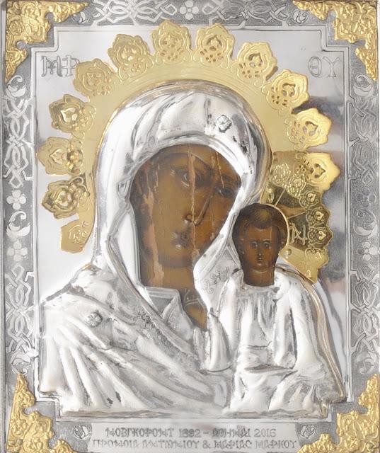Η σπάνια ρωσική εικόνα της Παναγίας του Καζάν του 17ου αιώνα με ενσωματωμένα λείψανα 19 αγίων.Νόβγκοροντ 1632 - Αθήνα 2016.
