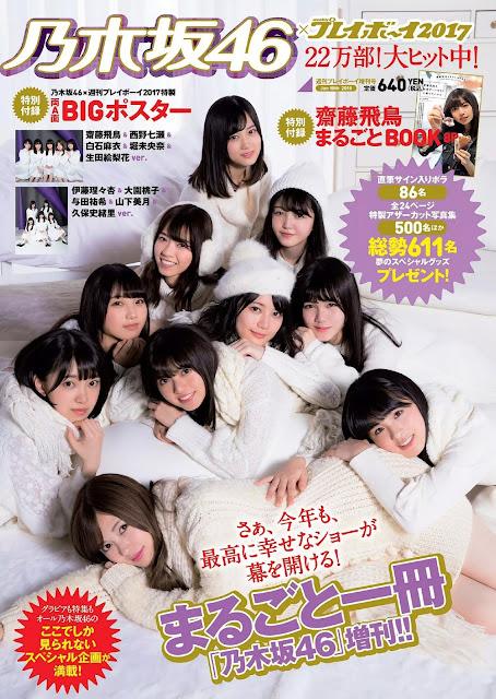 Nogizaka46 乃木坂46 X Weekly Playboy 2017
