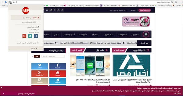 إضافة إشعار للزوار بإيقاف أداة أدبلوك بلس Adblock Plus أو إضافة الموقع للقائمة البيضاء في مدونة بلوجر