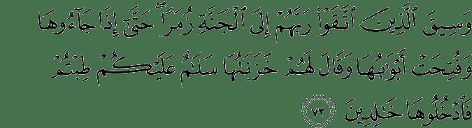 Surat Az-Zumar ayat 73