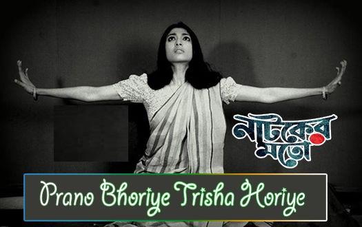 Prano Bhoriye Trisha Horiye Lyrics