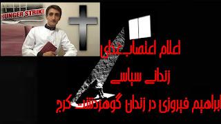 اعلام اعتصابغذای زندانی سیاسی ابراهیم فیروزی در زندان گوهردشت کرج