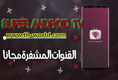 تحميل-تطبيق-لمشاهدة-قنوات-الرياضية-المشفرة-مجانا-Super-Android-TV