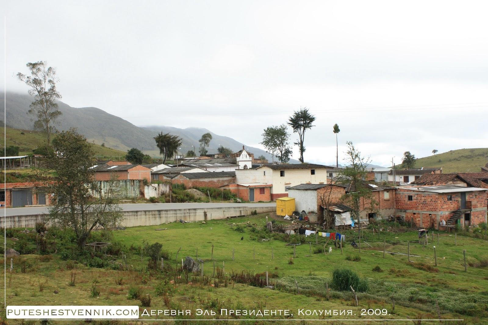 Деревня Эль-Президенте