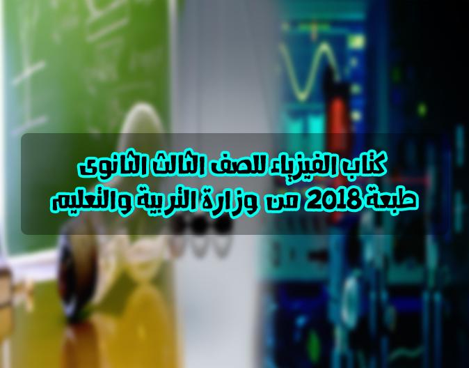 كتاب الفيزياء للصف الثالث الثانوى طبعة 2018 من وزارة التربية والتعليم