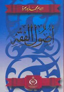 تحميل كتاب أصول الفقه pdf محمد أبو زهرة