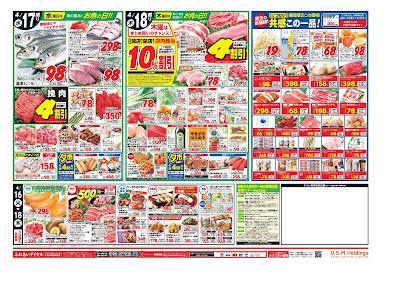 【PR】フードスクエア/越谷ツインシティ店のチラシ4月16日号
