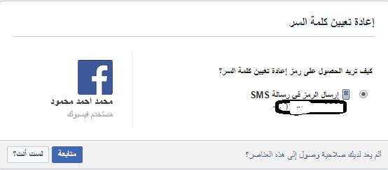اريد الدخول الى حسابي في الفيس بوك
