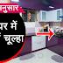 वास्तु के अनुसार रसोई  (kitchen vastu tips in hindi)