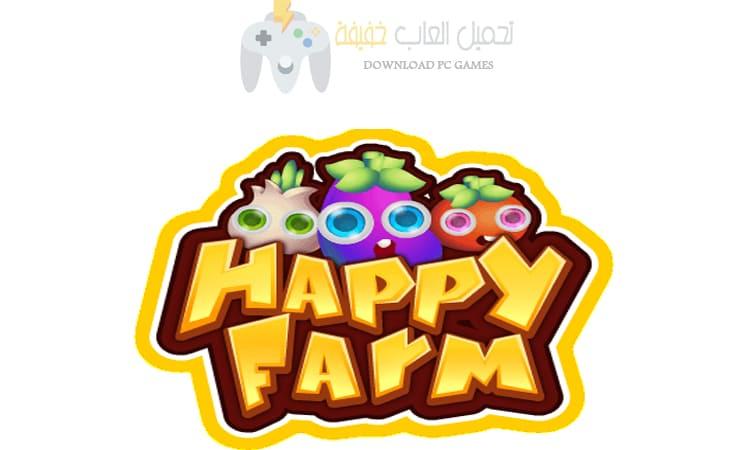 تحميل لعبة المزرعة السعيدة Happy Farm للكمبيوتر برابط مباشر من ميديا فاير