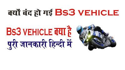BS3 bikes kya hai