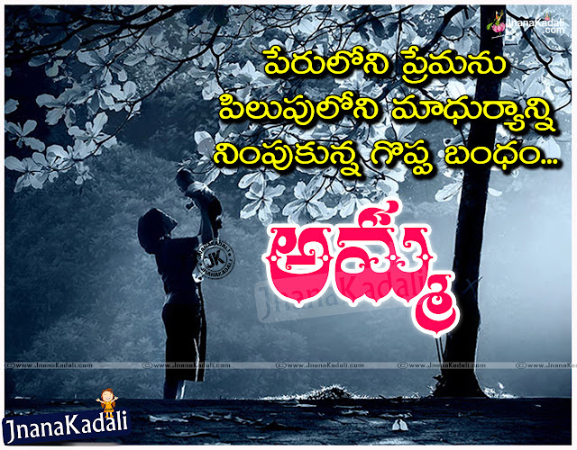 Here is a Nice Good Morning Inspirational Thoughts with Best Quotes Good Morning Telugu Images, Telugu Good Morning SMS Greetings Online, Awesome Telugu Latest Good Morning Thoughts in Telugu Language, Cool Telugu Language Good Morning Girls Quotes, Daily New Telugu Good Morning Pics Free.