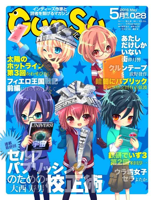 『月刊群雛』2016年05月号