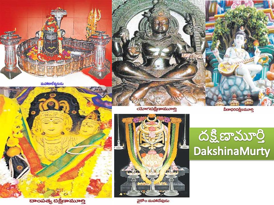 దక్షిణామూర్తి - DakshinaMurty