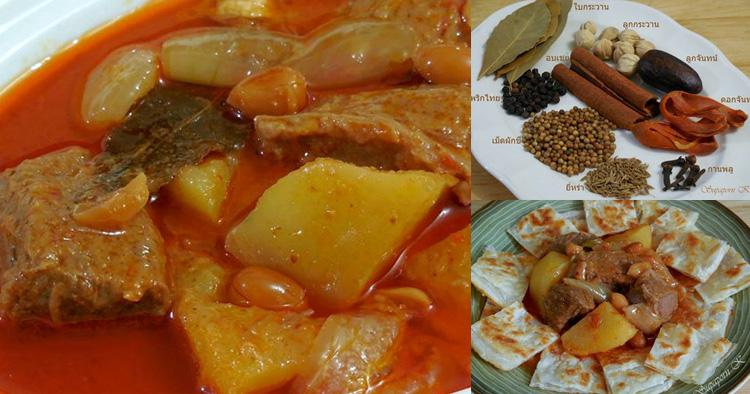 สูตรและวิธีทำแกงมัสมั่นเนื้อ