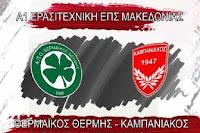 thermaikos-thermis-kampaniakos-live