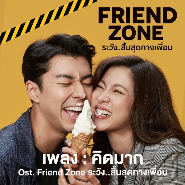Single] รวมศิลปิน - คิดมาก (เพลงประกอบภาพยนตร์ Friend Zone ระวัง ...