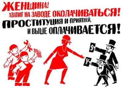 Валютная проституция на службе в СССР