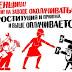 Валютная проституция во имя индустриализации