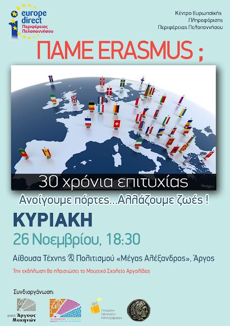 Στο Άργος γιορτάζουν τα 30 χρόνια επιτυχίας του ERASMUS
