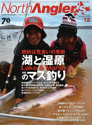 North Angler's 2016年12月号 raw zip dl