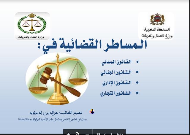 جميع المساطر القضائية في القانون المدني، الجنائي، الإداري و التجاري PDF