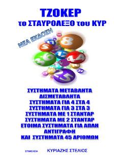 ΤΖΟΚΕΡ ΤΟ ΣΤΑΥΡΟΛΕΞΟ ΤΟΥ ΚΥΡ