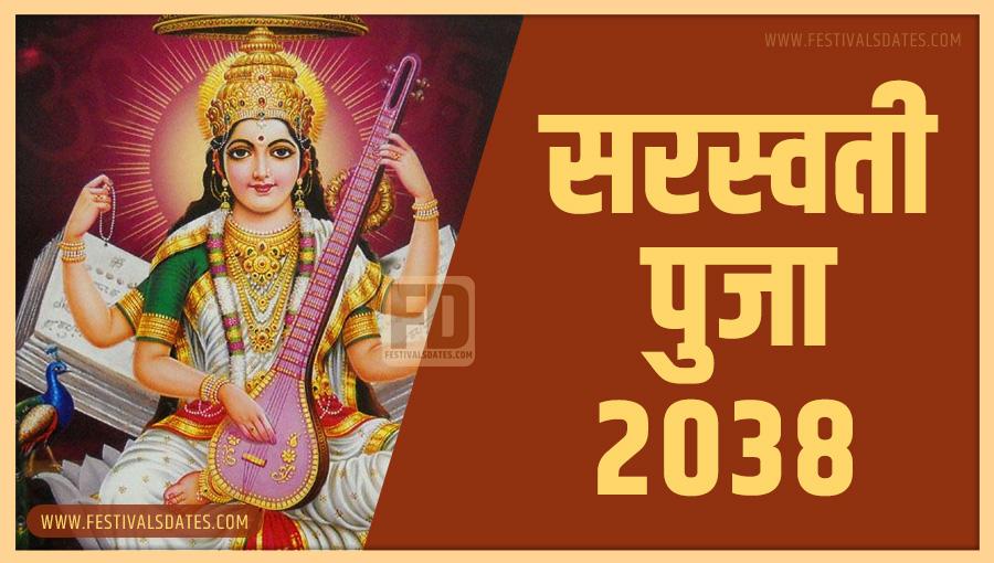 2038 सरस्वती पूजा तारीख व समय भारतीय समय अनुसार