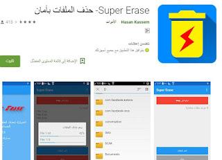 من اهم التطبيقات المجانية للاندرويد تطبيق Super Erase