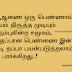 Samuthayam Kavithai | Padithathil Valithathu | Aangal Pengal Kavithai | Tamil Kavithai ~ Kavithaigal