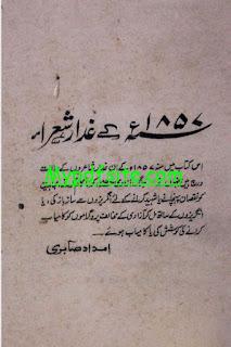 1857 ke Ghaddar Shora by Imdad Sabri