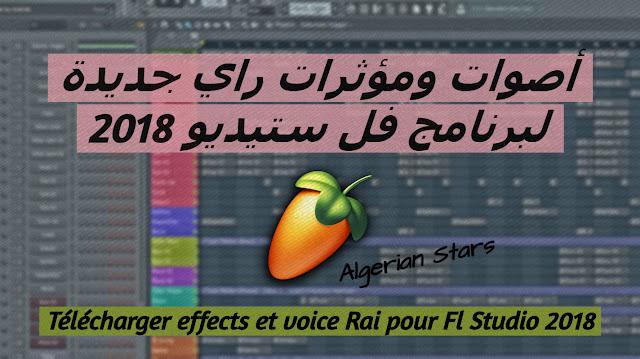 fl studio 12 rai effect تحميل مجموعة أصوات ومؤثرات راي جديدة لبرنامج فل ستيديو 2018